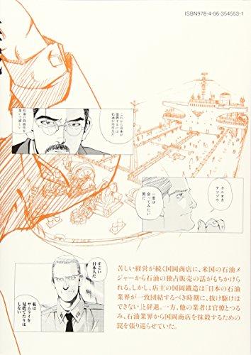 Kaizoku to yobareta otoko. 3.