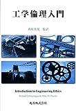 工学倫理入門