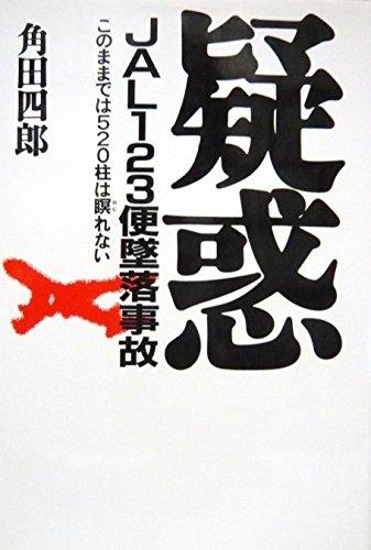 疑惑 JAL123便墜落事故―このままでは520柱は瞑れない