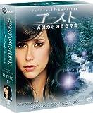 [DVD]ゴースト ~天国からのささやき シーズン2 コンパクト BOX