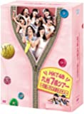 【Amazon.co.jp・公式ショップ限定】HKT48 九州7県ツアー~可愛い子には旅をさせよ~スペシャル DVD BOX