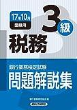 銀行業務検定試験 税務3級問題解説集〈2017年10月受験用〉