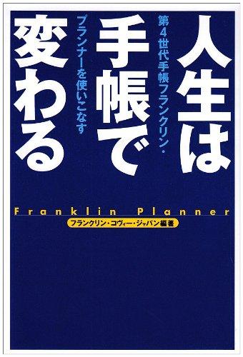 人生は手帳で変わる―第4世代手帳フランクリン・プランナーを使いこなす