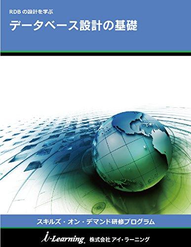 The Fundamentals of Database design: rdb no sekkei wo manabu Skills on Demand training programs (Japanese Edition)