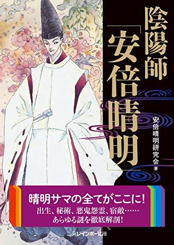 陰陽師「安倍晴明」超ガイドブック / 安部晴明研究会