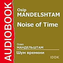 Noise of Time [Russian Edition]
