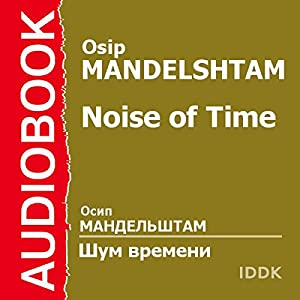 Noise of Time [Russian Edition] Audiobook
