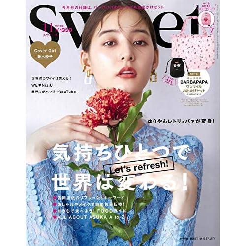 Sweet 2020年11月号 表紙画像