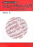 コンピュータサイエンス入門―コンピュータ・ウェブ・社会 (Computer Science Library)