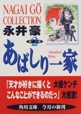 Abashiri family (Volume 2) (Kadokawa Bunko) (1997) ISBN: 404197805X [Japanese Import]