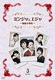 [DVD]ミンジャとエジャ -姉妹の事情- DVD-BOX3