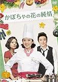 [DVD]かぼちゃの花の純情 DVD-BOXI