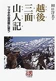 越後三面山人記―マタギの自然観に習う (人間選書)