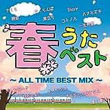 春うたベスト~ALL TIME BEST MIX~