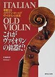 これがヴァイオリンの銘器だ!