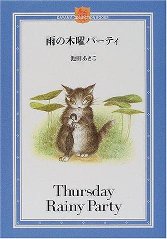 雨の木曜パーティ (ダヤンズ・コレクション・ブックス)
