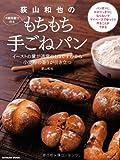荻山和也の冷蔵発酵で作るもちもち手ごねパン (タツミムック)