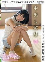 戸田真琴, 西中島南方 「中出しって気持ちいいんですか?」 戸田真琴 19歳 中出し解禁 [DVD] アダルトDVD|Amazon(アマゾン)