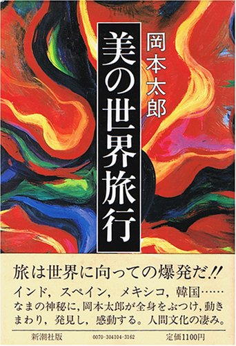美の世界旅行 (1982年)