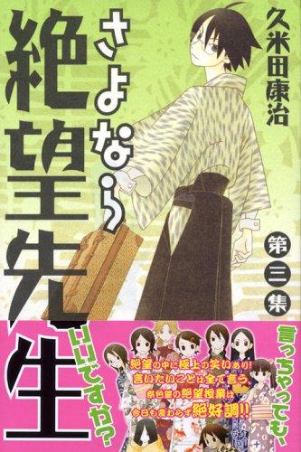さよなら絶望先生(3) (講談社コミックス)