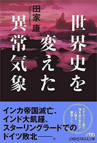 世界史を変えた異常気象 (日経ビジネス人文庫)