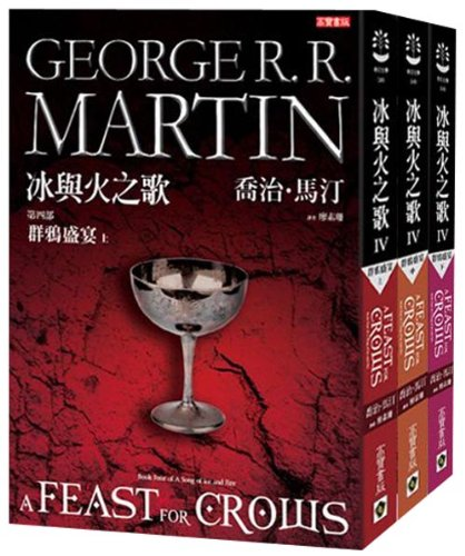 Pdf A Feast For Crows