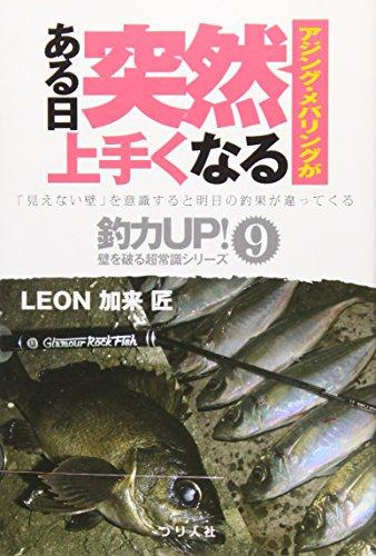 LEON加来 匠の商品画像