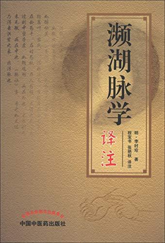 Annotation near Lake sphygmology(Chinese Edition)