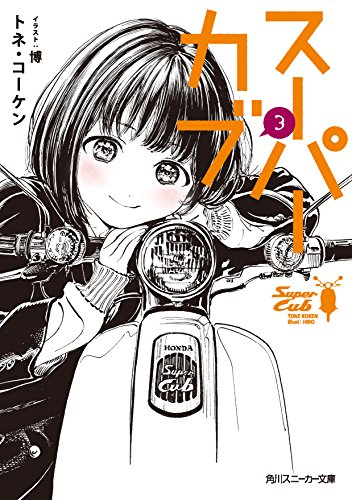 スーパーカブ3 (角川スニーカー文庫)