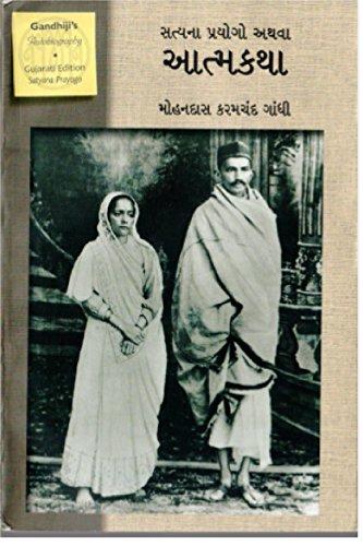 સત્યના પ્રયોગો અથવા આત્મકથા: by M.K. Gandhi image