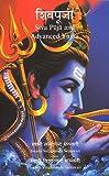 Siva Puja and Advanced Yajna, Satyananda Saraswati, 1887472622