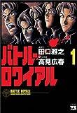 バトル・ロワイアル (1) (ヤングチャンピオンコミックス)