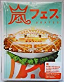 Arashi Arafes First Press Taiwan Limited Edition