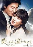 [DVD]愛してる、泣かないで DVD-BOX4