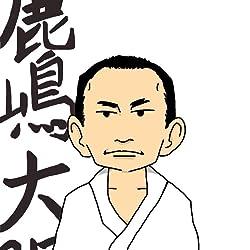 孫子塾塾長 佐野寿龍