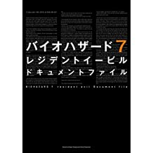 Biohazard 7 Resident Evil Document File (Printed in Japanese and English)