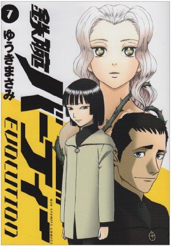 鉄腕バーディーEVOLUTION 7 (ビッグコミックス)