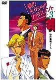 僕のセクシャルハラスメント 3 [DVD]