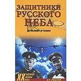 Zaschitniki Russkogo Neba