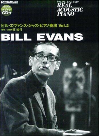ビル・エヴァンス・ジャズ・ピアノ奏法 Vol.2