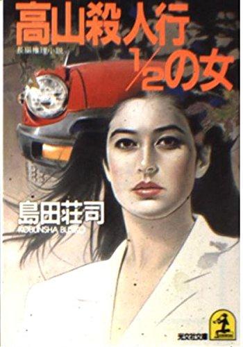 高山殺人行1/2の女 (光文社文庫)