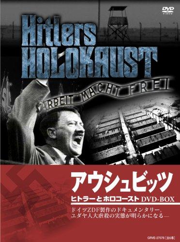 ヒトラーとホロコースト -アウシュビッツ- DVD-BOX(全6巻) B000T6FEGA