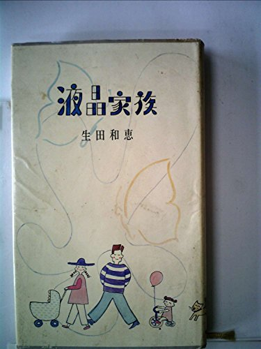 LCD family - Songbook (my wife Sosho (No. 120 Hen)) (1905) ISBN: 4885510694 [Japanese Import]