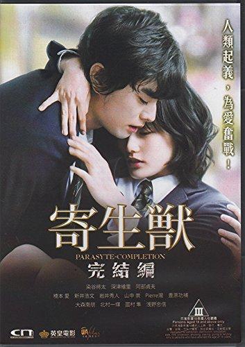 Amazon Com Parasyte 1 2 Complete Movie English Sub Japanese Movie All Region Dvd Sato Megumi Kaji Masaki Miura Takahiro Matsuoka Mayu Yamamoto Ryosuke Masaki Reiya Movies Tv