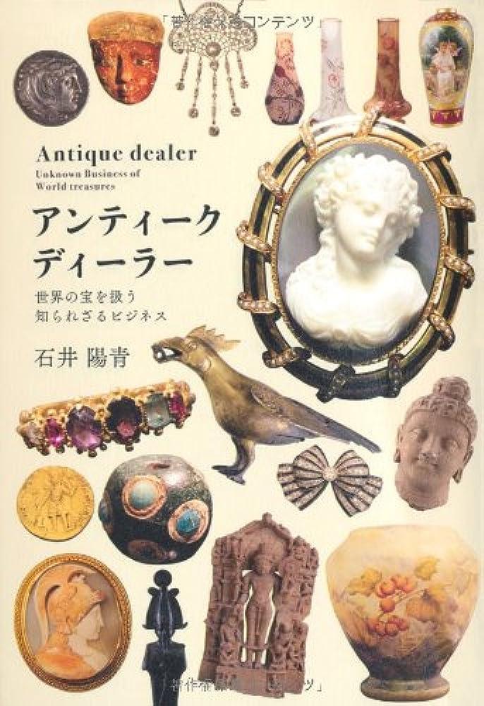物理的なリンケージ安心流出した日本美術の至宝 (筑摩選書)