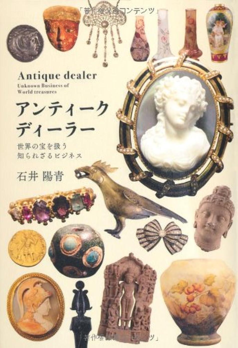 素人切る特殊流出した日本美術の至宝 (筑摩選書)