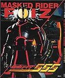 TV Magazine Special Edition - Masked Rider 555 (2004) ISBN: 4061784315 [Japanese Import]