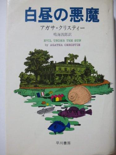 白昼の悪魔 (1976年) (Hayakawa novels)