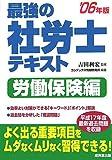 最強の社労士テキスト 労働保険編〈'06年版〉