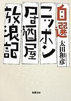 自選 ニッポン居酒屋放浪記 (新潮文庫)